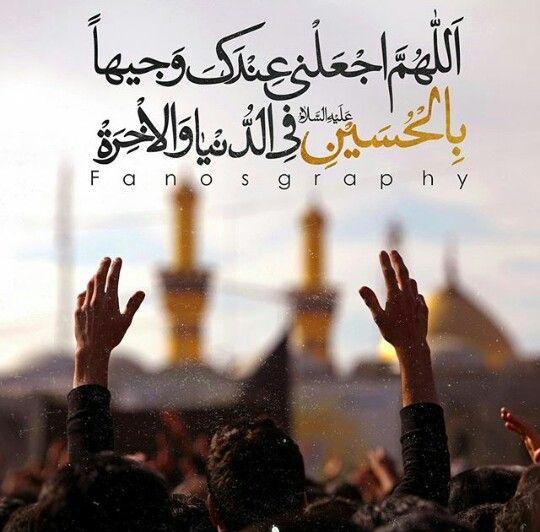 الحسین ع Imam Hussain Poetry Moharram Muslim Love Quotes