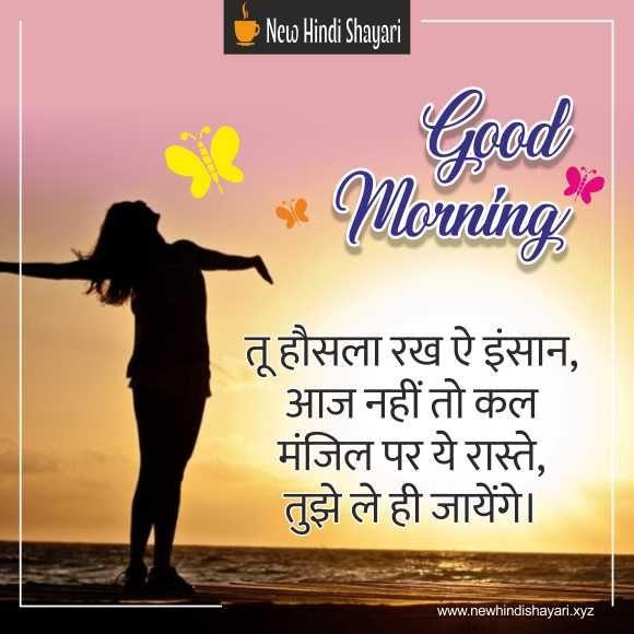 Inspirational Good Morning Hindi Shayari | Good morning ...