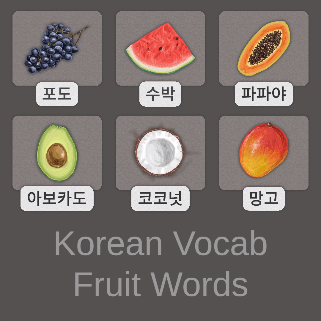 A simple video with some fruit words in Korean.