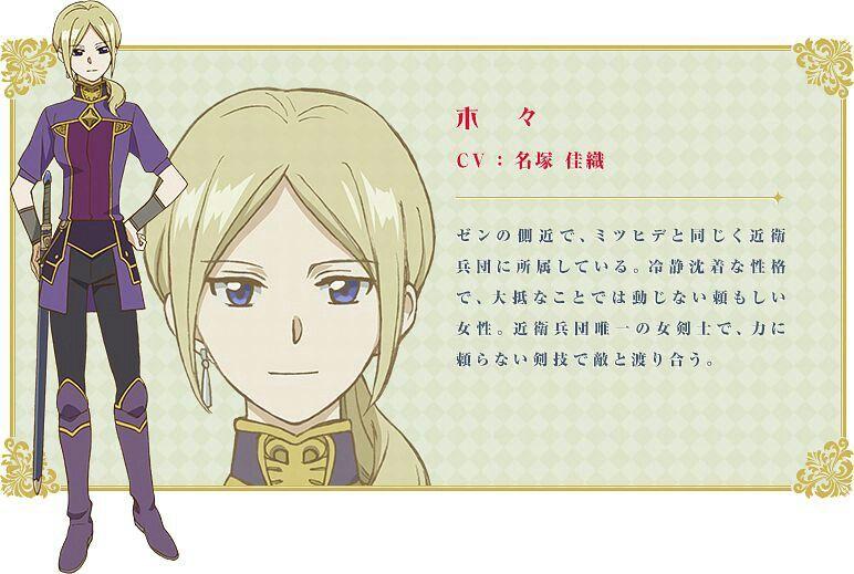 "Akagami no shirayuki hime "" Snow White with the red hair "" Kiki"