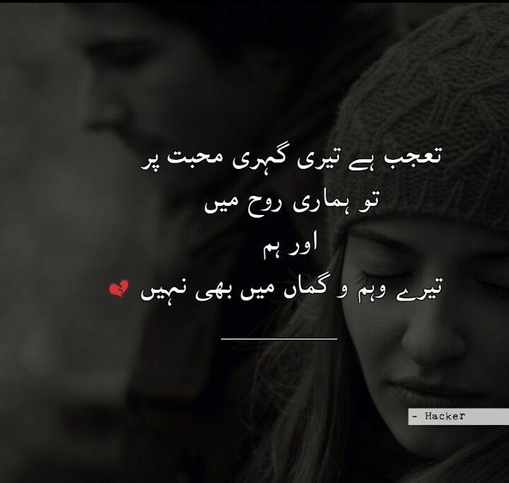 Pin By Rukki On Urdu Sad Shayari