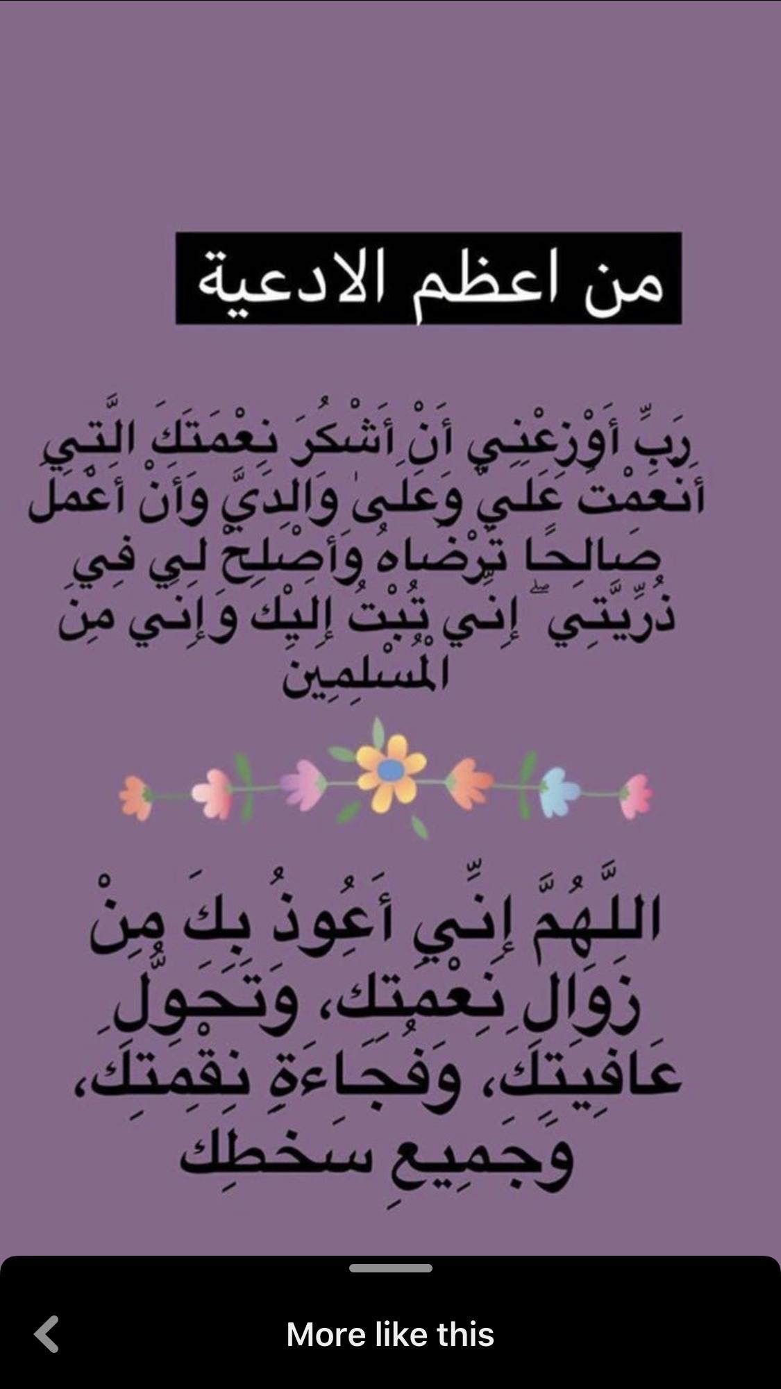 Pin By Bakr Harrass On الهندسة المعمارية Islamic Inspirational Quotes Islamic Phrases Quran Quotes