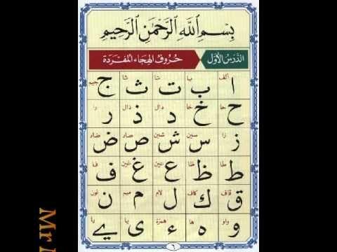 الدرس الأول من القاعدة النورانية نور محمد حقانى Lessons Learned Learn To Read Learn Quran
