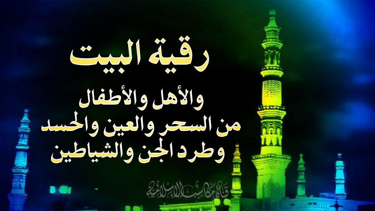 رقية البيت لفك السحر وحماية الأولاد والأهل من العين و الحسد وطرد الجن وا Neon Signs Ramadan Neon