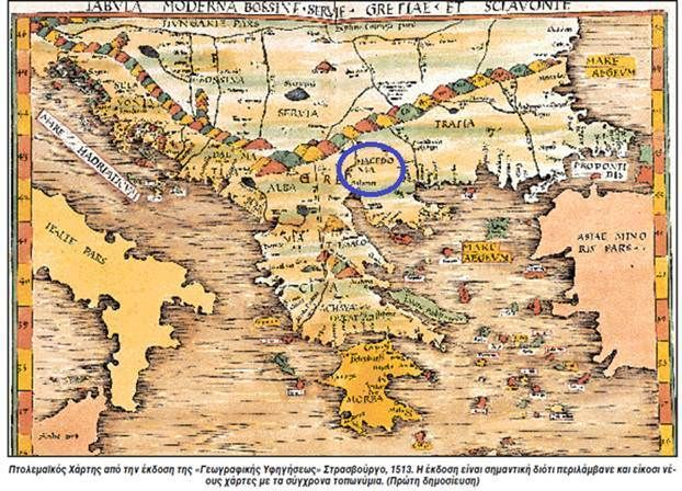 Map from 1513 shows clearly where Real Macedonia was and still is