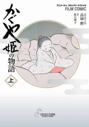 Kaguya-hime from Kaguya-hime no Monogatari, adaptation by Studio Ghibli. Le Conte de la Princesse Kaguya ~ Kaguya hime no Monogatari by Isao Takahata (studio Ghibli)