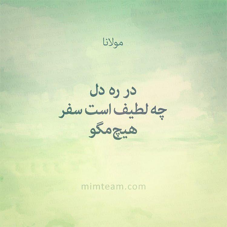 مولانا مولوی Persian Poetry Poetry Words Rumi Poem