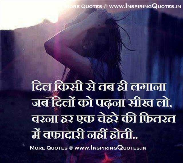 Hindi Messages with Pictures Hindi Love Messages quotes Pinterest Messages and Hindi quotes
