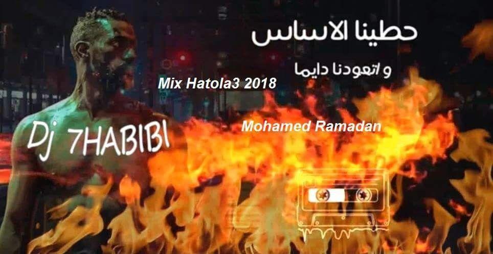 Download Mp3 Mix Hatola3 ريمكس جي حبيبي أغنية هتولع محمد رمضان فيلم الديزل Mix Hatola3 Mohamed Ramadan Dj 7habibi Http Dance Music Ramadan Movie Posters