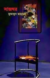 Mirar Gramer Bari By Humayun Ahmed Pdf