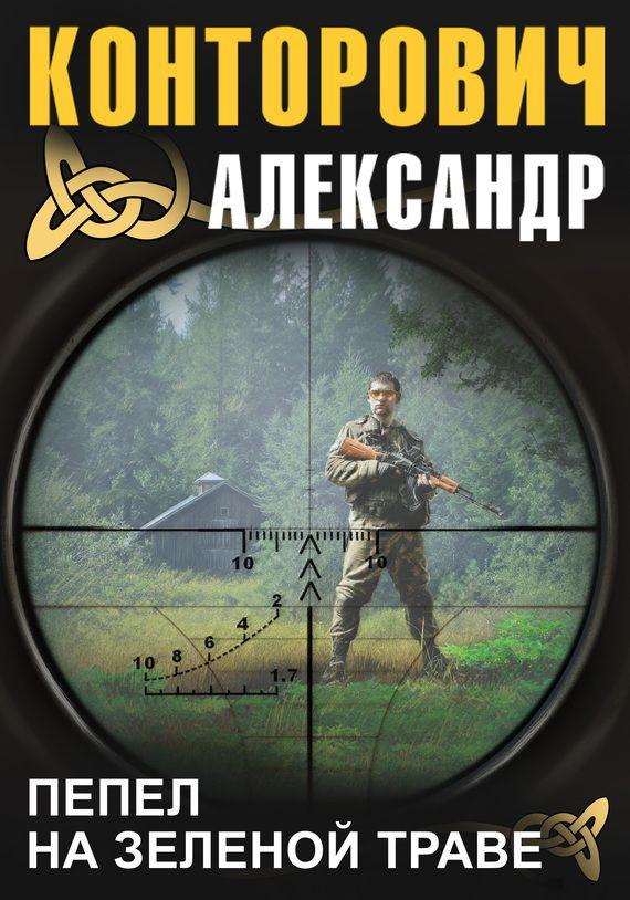 КОНТОРОВИЧ АЛЕКСАНДР ВСЕ КНИГИ СКАЧАТЬ БЕСПЛАТНО