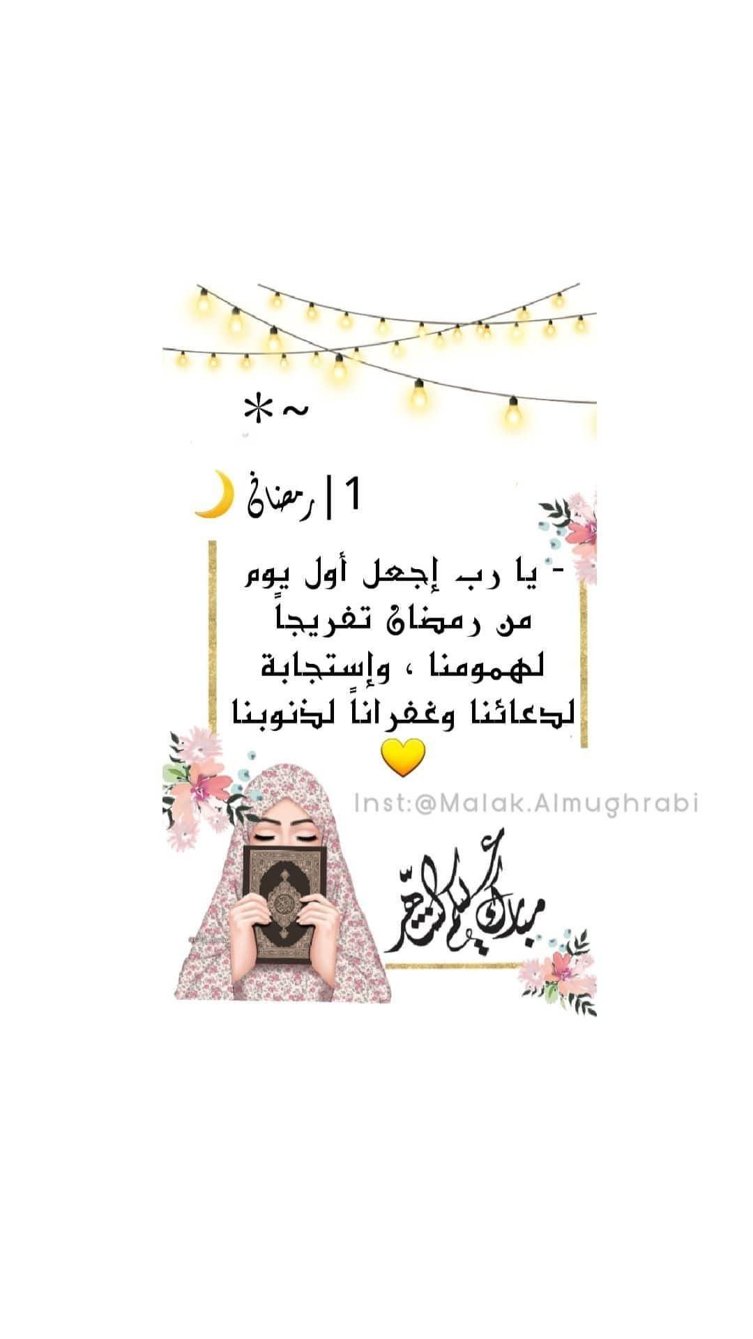 1 رمضان ي رب إجعل أول يوم من رمضان تفريجا لهمومنا وإستجابة لدعائنا وغفرانا لذنوبنا Photo Quotes Islamic Quotes Quran Ramadan