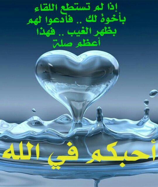 احبكم في الله Arabic Words Words Quotes