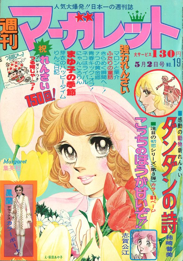 Illustration By Shibata Ayako Cover Of Margaret Magazine 1970s 漫画 レトロ 柴田