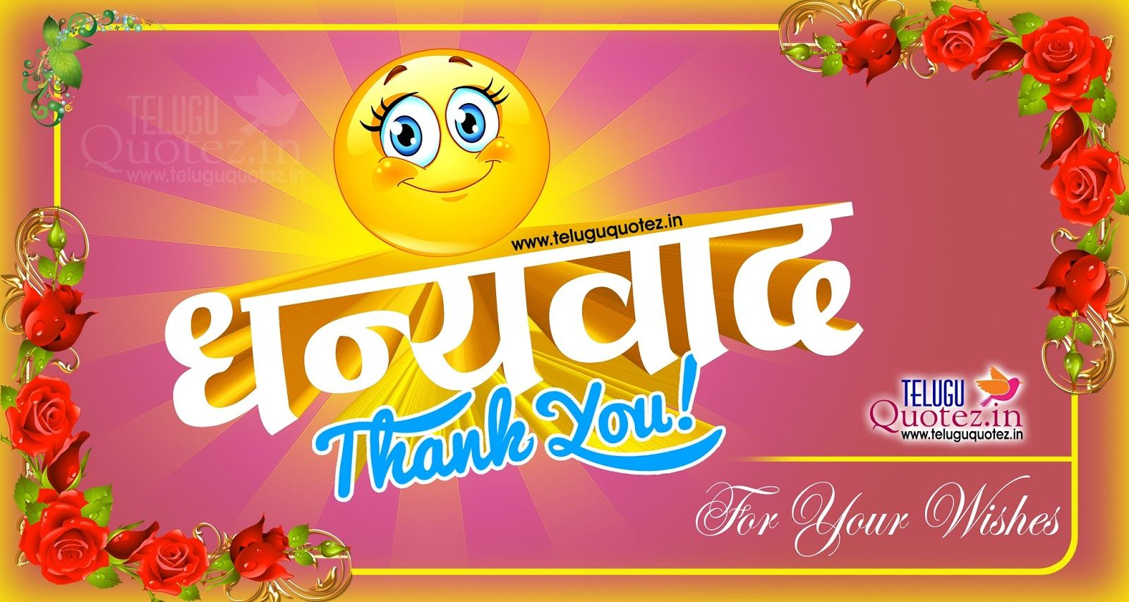 Thank You Hindi Shayari Quotes For Birthday Wishes Teluguquotez