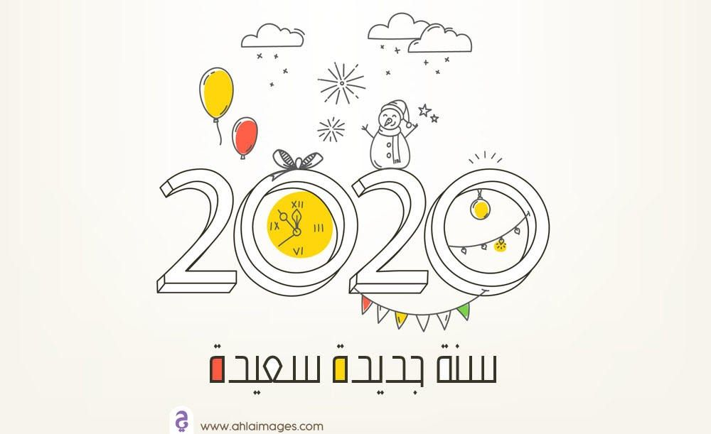 اجمل الصور السنة الجديدة 2021 Happy New Year Happy New Year Images New Year Images Happy New Year