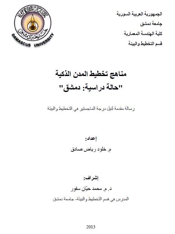 الجغرافيا دراسات و أبحاث جغرافية مناهج تخطيط المدن الذكية حالة دراسية دمشق Geography Powerpoint Templates Blog Posts