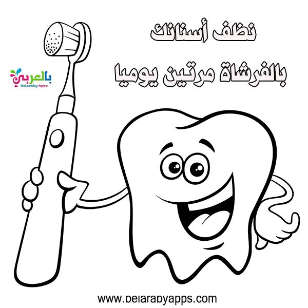 رسومات للتلوين عن نظافة الاسنان اوراق عمل تلوين جاهزة للطباعة بالعربي نتعلم Dental Hygiene Humor Home Room Design Design