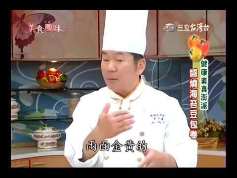 素食譜 醬燒海苔豆包卷食譜 - YouTube | Hats