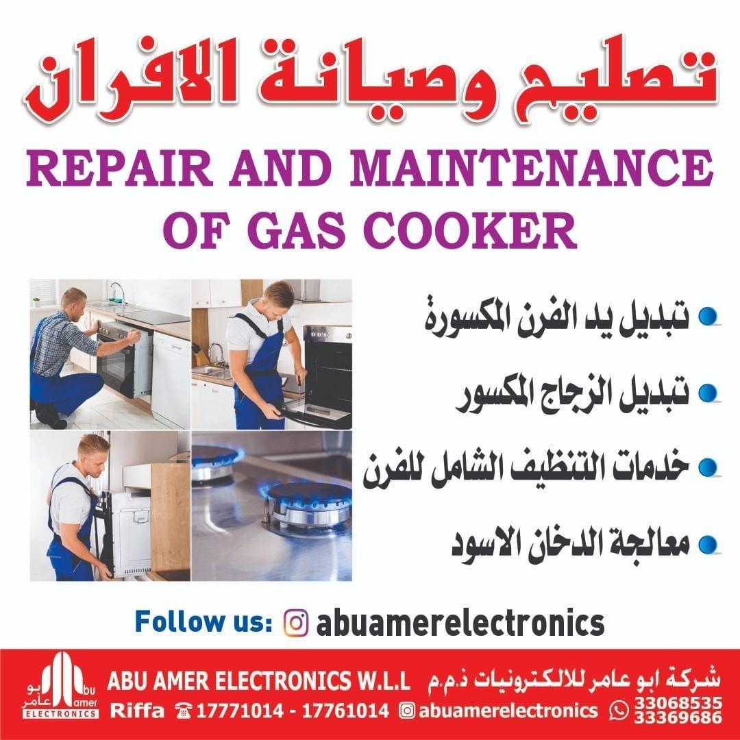 ابوعامر للإلكترونيات الرفاع الشرقي بجانب اللولو هايبر للاتصال Repair And Maintenance Repair Gas Cooker