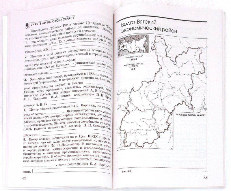Гдз к учебнику т.г рамзаевой русский язык 3 класс часть 1 скачать без регистрации