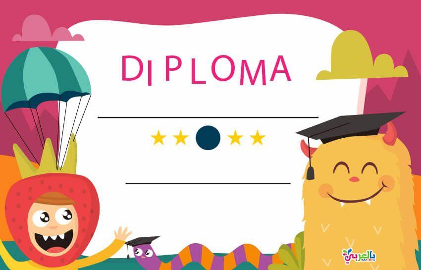 Free Printable Diploma Template Kids Certificate بالعربي نتعلم Free Printables Free Printable Cards Printables Kids