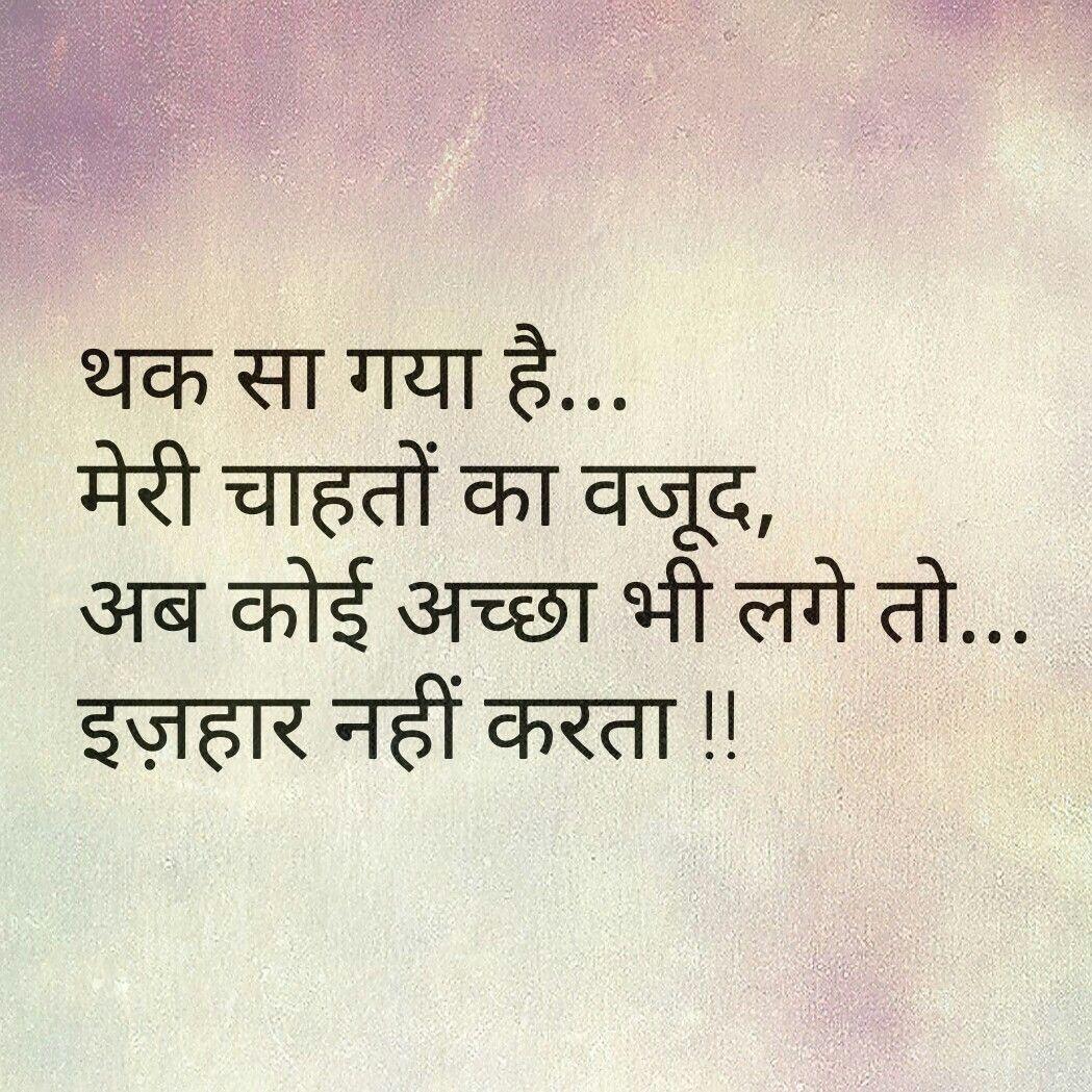 Qki Har Shaqs Dil Tod Deta H Sher O Shayari Hindi Quotes Quotes