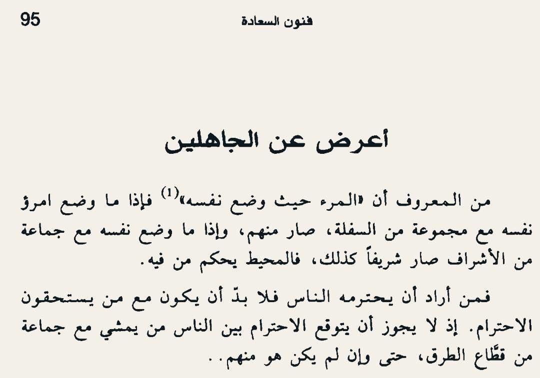 Pin By Hadeel Alaa On Positive Islam Positivity Math Calligraphy
