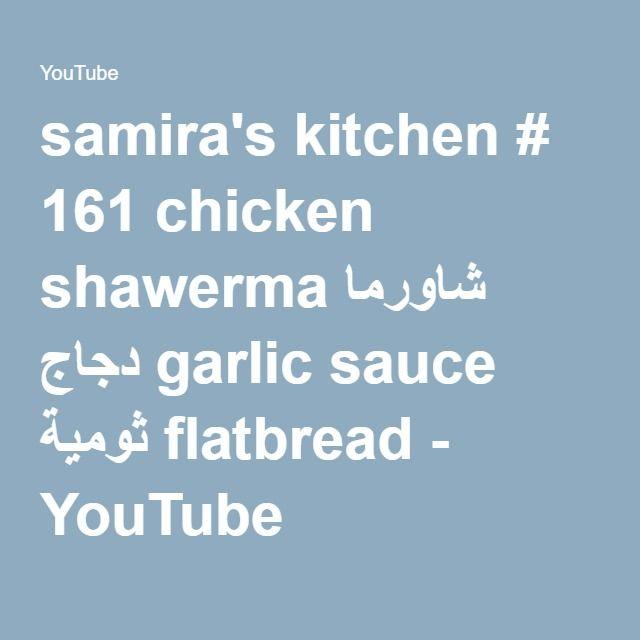 Samira S Kitchen 161 Chicken Shawerma شاورما دجاج Garlic Sauce ثومية Flatbread Middle Eastern Recipes Arabic Food Cooking Recipes