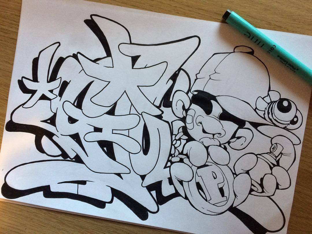 Line Drawing Gimp : Scribblings cheo sketch gimp bboy berol drawings