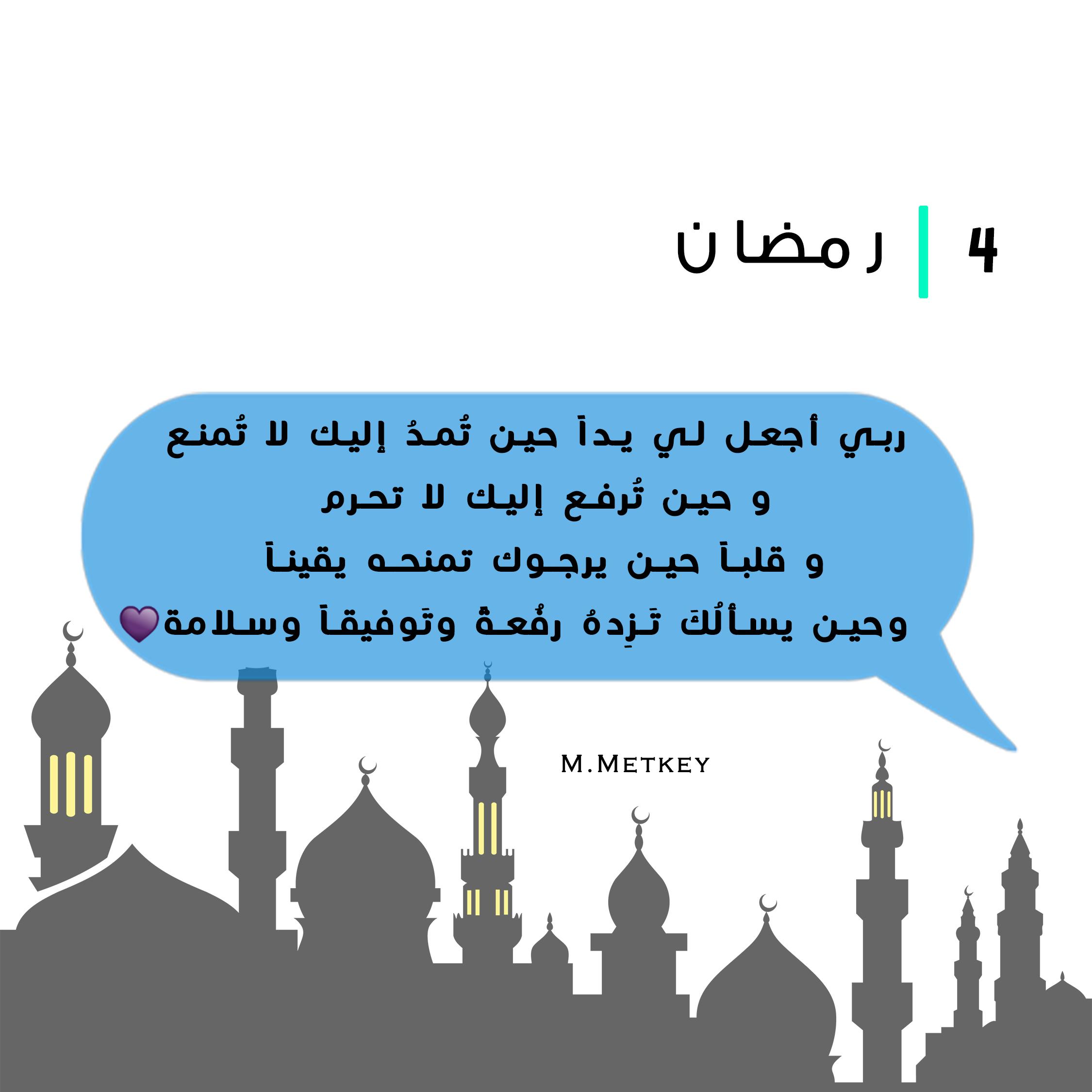 4 رمضان Metkey Ramadan Kareem Islamic Quotes Quran Ramadan