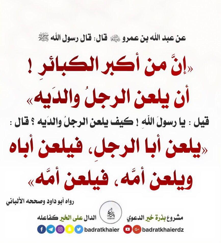 Pin By نشر الخير On أحاديث سيدنا محمد صلى الله عليه وسلم In 2021 Arabic Calligraphy Calligraphy