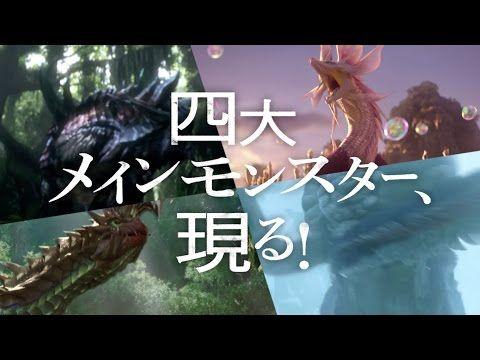 【MHクロス】ティザーCMムービー(30秒Ver.) - YouTube