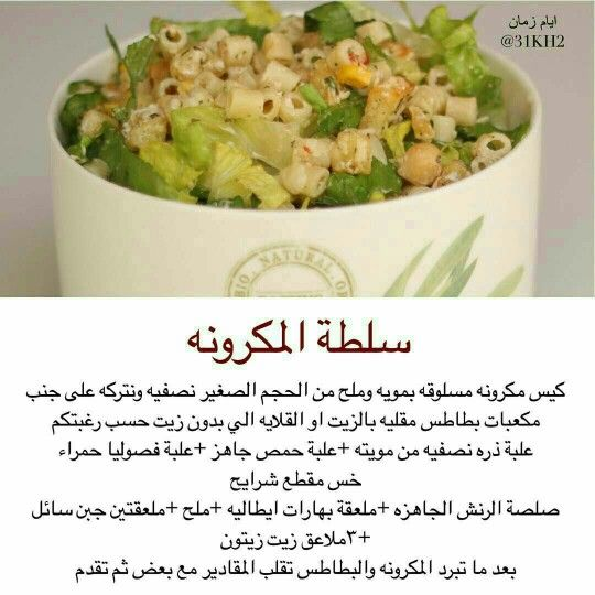 سلطة معكرونه Cooking Recipes Middle Eastern Recipes Recipes