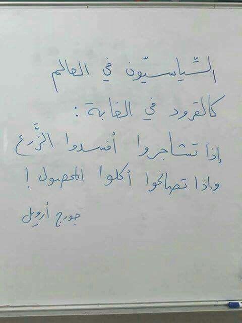 انا لا اعرف اذا صاحب مقولة صحيحة لكن كفى بها انها واقعية في وطن عربي Book Qoutes Quotations Words
