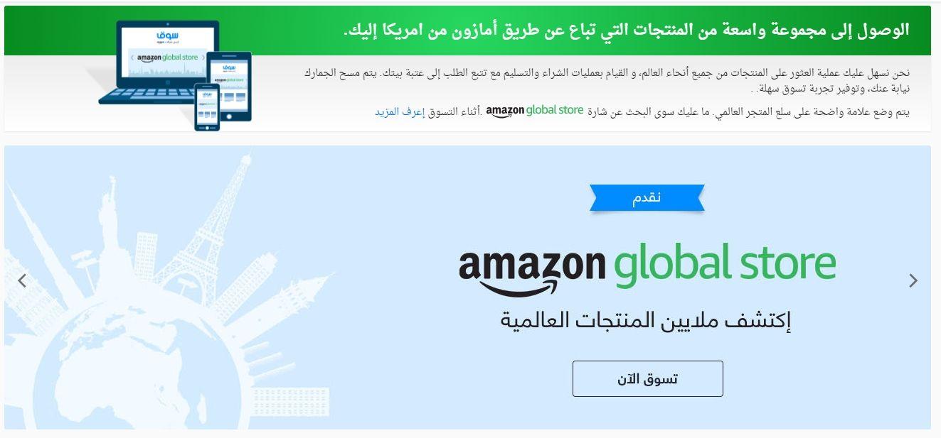 الآن يمكنك شراء منتجات متجر أمازون مباشرة من خلال موقع سوق كوم الإماراتي Amazon Global