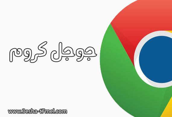 تحميل برنامج جوجل كروم مجانا Download Google Chrome Free Tech Logos School Logos Georgia Tech Logo