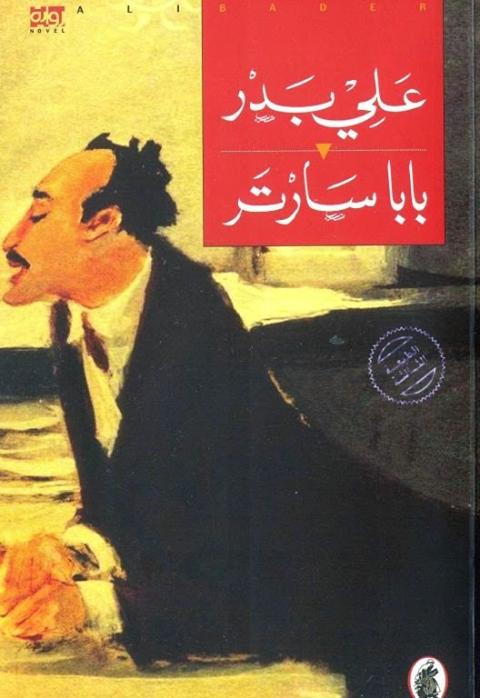 تحميل رواية عابد المصري Pdf أسامة الصادق Books To Read Books Reading