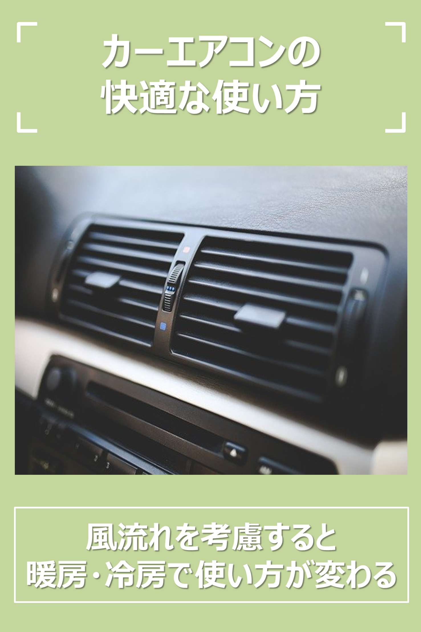 カーエアコンの快適な使い方 車 洗車 内気 循環