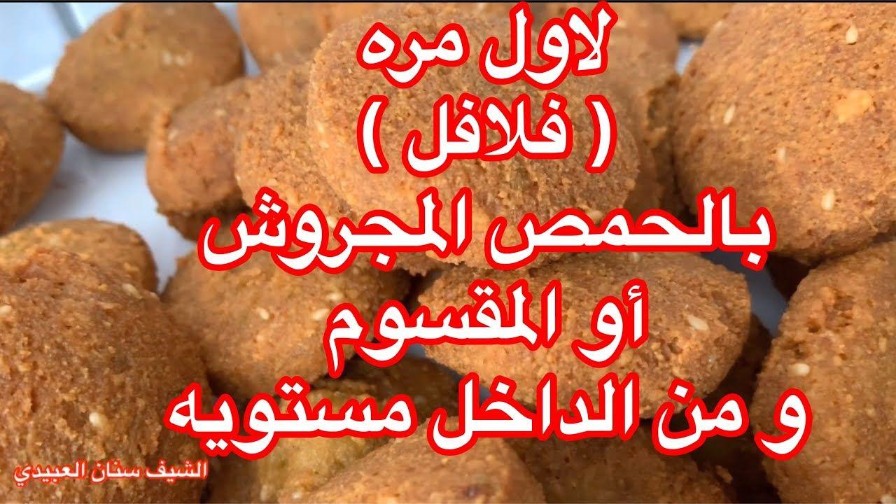 للاول مره الفلافل بالحمص المجروش المقسوم مع التغميسه من الشيف سنان العبيديsinan Salih Falafel Youtube Snacks Falafel Healthy Recipes