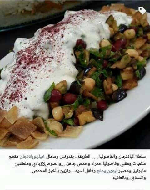 Pin by on food pinterest food arabic food health diet food food appetizers recipes antipasto entrees arabian food dinner entrees forumfinder Gallery