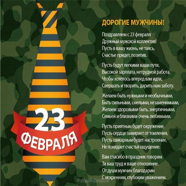 Поздравление с 23 февраля генерального