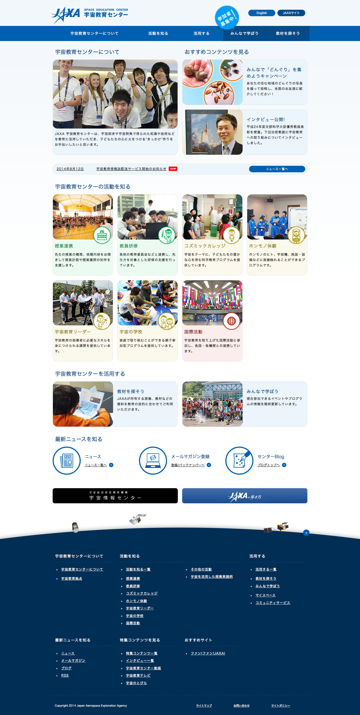 Jaxa 宇宙教育センター 教育 広告デザイン 宇宙