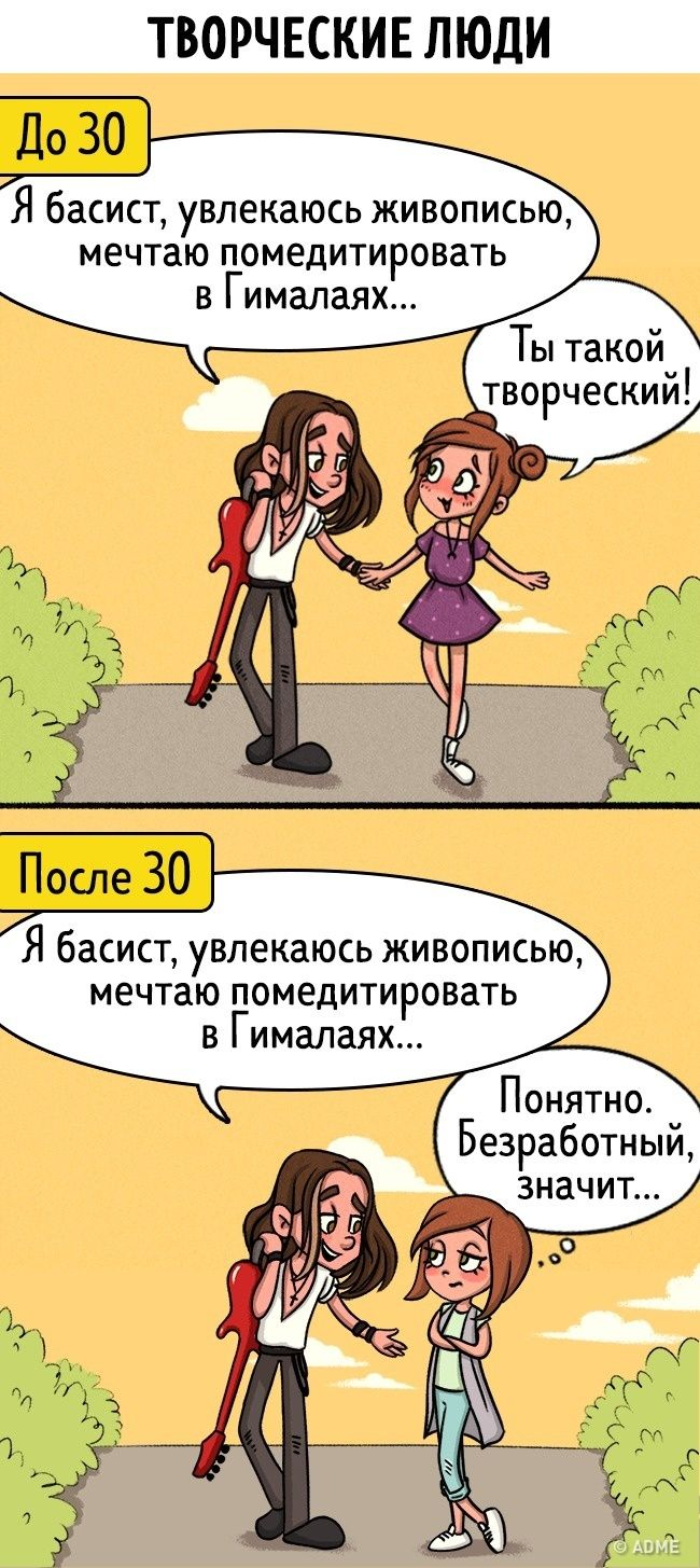 картинки про любовь комиксы