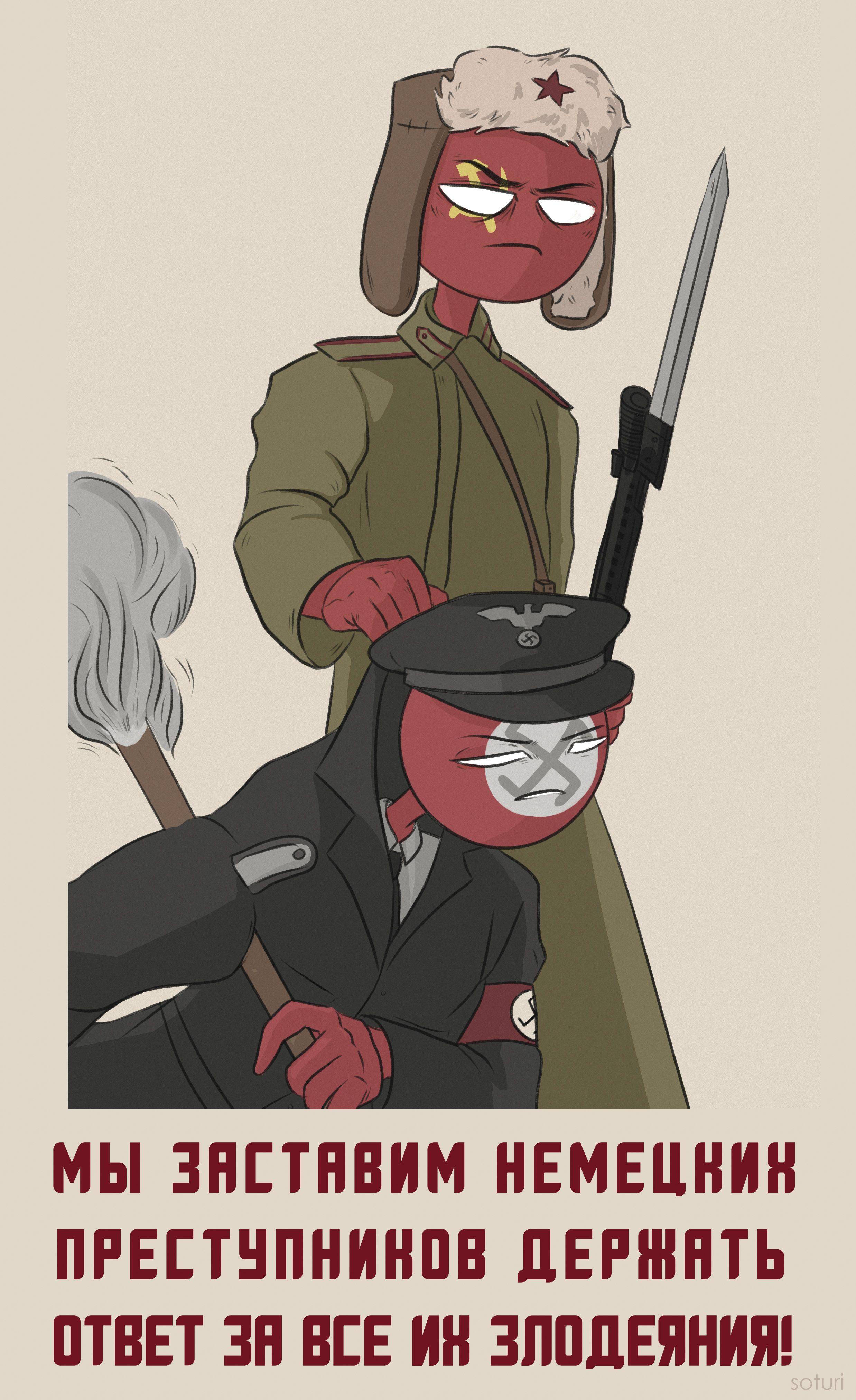 Бедный фашист XD это лучшее наказание за всю историю Мовка ...
