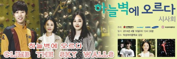 하늘벽에 오르다 Ep 1 Torrent / Climb The Sky Walls Ep 1 Torrent, available for download here: http://ymbulletin.blogspot.com/