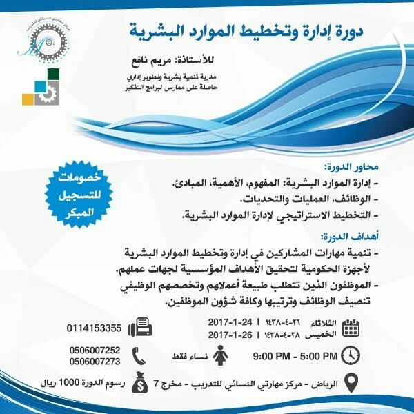 دورات تدريب تطوير مدربين السعودية الرياض طلبات تنميه مهارات اعلان إعلانات تعليم فنون دبي قيادة تغيير سياحه مغ Personal Care Toothpaste Person