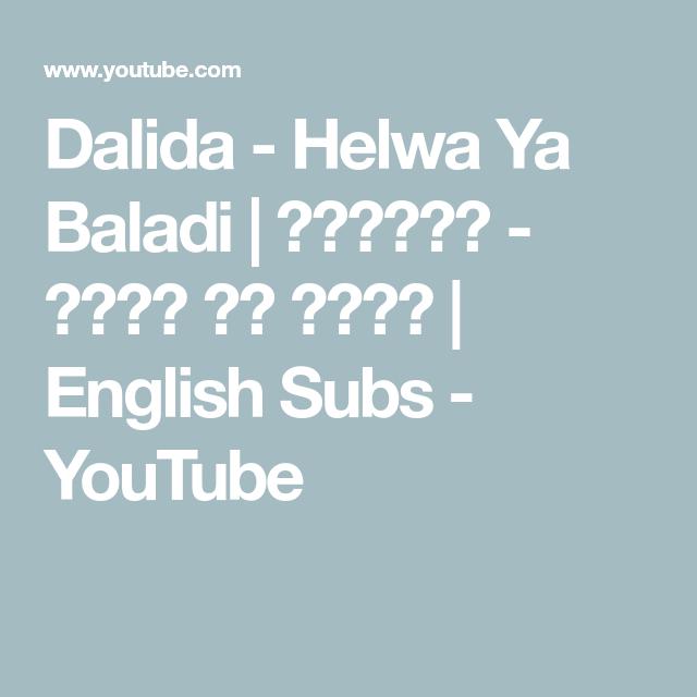 Dalida Helwa Ya Baladi داليدا حلوه يا بلدى English Subs Youtube Beautiful Songs Songs Video Editing