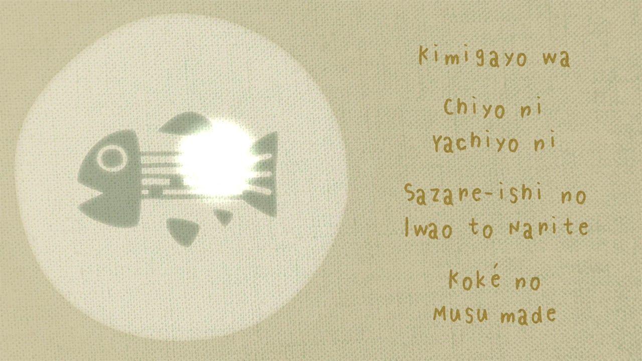 ふたりできみがよ Harmonized Duet to Kimigayo, Japan's National