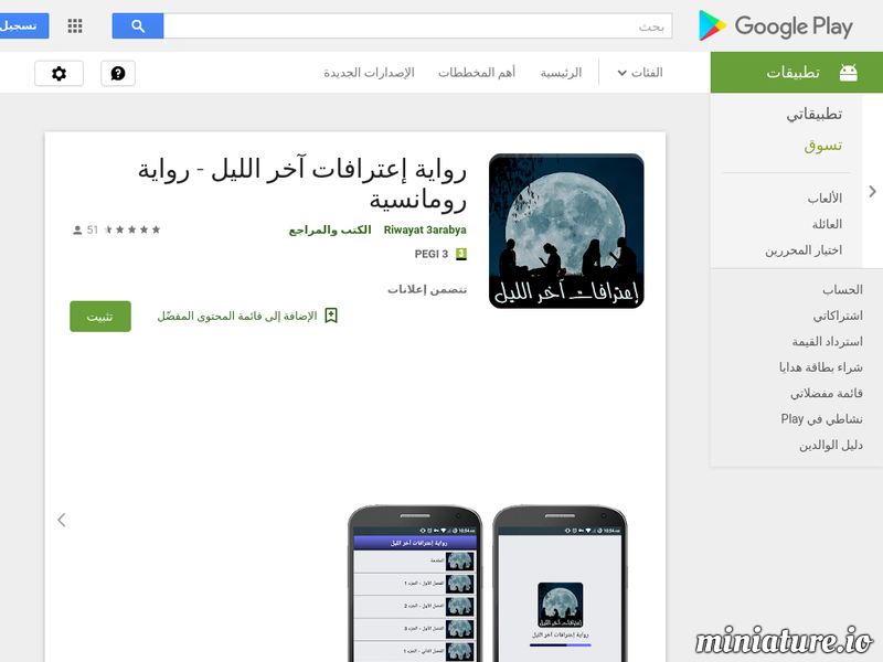 Pin by Lamaraa on Bookss   Url redirection, Google play, Phone